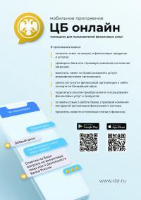 cb online_flyer_300dpi_1