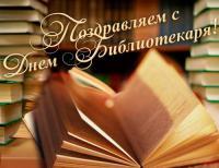 22570-otkrytki-den-bibliotekarya