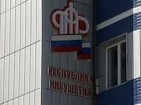 Kto stal_novym_rukovoditelem_PF_Ingushetii