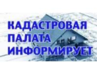kartika kadastrovaya_palata