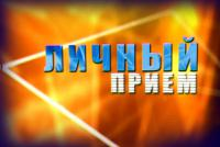 Lichnyy priem295-418x3208
