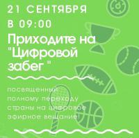 tsifrovoy-zabeg